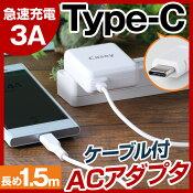 USBType-Cケーブルが一体になった、3.0A高出力ACアダプタ