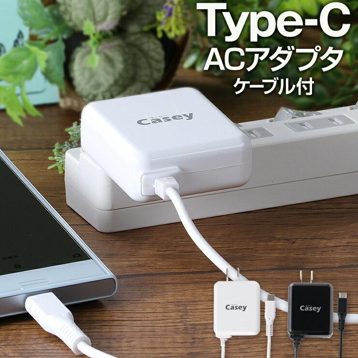 type-C タイプC 充電ケーブル ACアダプタ 3A 急速 USB コンセント タイプC ケーブル スマホ 充電器 急速充電 typeC USB充電器 Cタイプ 3.0 1.5m アダプター アンドロイド 一体型 アイコス3 対応 イノバ INOVA