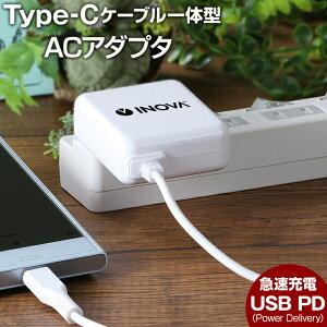 type-CタイプC充電ケーブルACアダプタ3A急速USBコンセントタイプCケーブルスマホ充電器急速充電typeCUSB充電器Cタイプ3.01.5mアダプターアンドロイド一体型3対応イノバINOVA