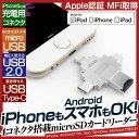 マルチ端子microSDカードリーダー★iPhone、Android兼用★128GB、64GB、32GB マイクロSD 対応! データ保存 データ移行 アイフォ...