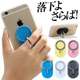 送料無料 貼るだけで簡単取付け 横置き縦置き スマホスタンド バンカーリング 落下防止 iPhone GALAXY スマホ スマホリング フィンガーリング iAMK Finger Ring iPhone7 iPhone8 iPhoneX おすすめ