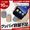 microUSB connector deployment eyephone PC Windows Mac backup photograph animation copy PC transfer iPhone8 with iPhone, android combined use USB memory 16GB external memory Apple MFi certification article OTG cable OTG-adaptive USB host cable