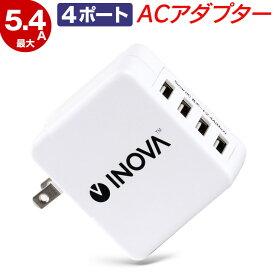 USB コンセント 充電器 ACアダプター 電源タップ USBコンセント 4ポート タップ 充電アダプタ 5.4A 高速充電 ACアダプタ 電源 アダプター 充電 iPhone iPad 携帯 アンドロイド おすすめ