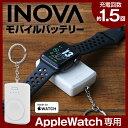 送料無料 Apple MFi認証 アップルウォッチ モバイルバッテリー INOVA イノバ 1000mAh 超小型 キーホルダー Apple Watch Ser...