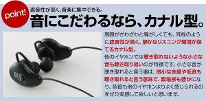 カナル型イヤホンフラットケーブルタイプ遮音性が高く音漏れの心配なし
