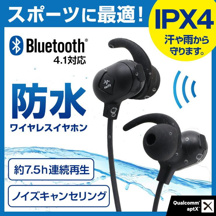 ワイヤレスイヤホン 防水 高音質 APT-X イヤホン ブルートゥース Bluetooth マグネット ワイヤレス 充電 イヤホンマイク アイフォン iPhone スマホ android イヤフォン ノイズキャンセリング 軽量 マイク付き イヤホン iphone7 iphone8 スポーツ 両耳