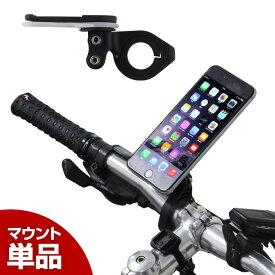 アイリング専用 自転車マウント単品 iPhone SE スマホ アンドロイド iPhone7 アイフォン スマホスタンド iRing 車載スタンド スマホリング サイクルナビ サイクルコンピュータ おすすめ iphone12