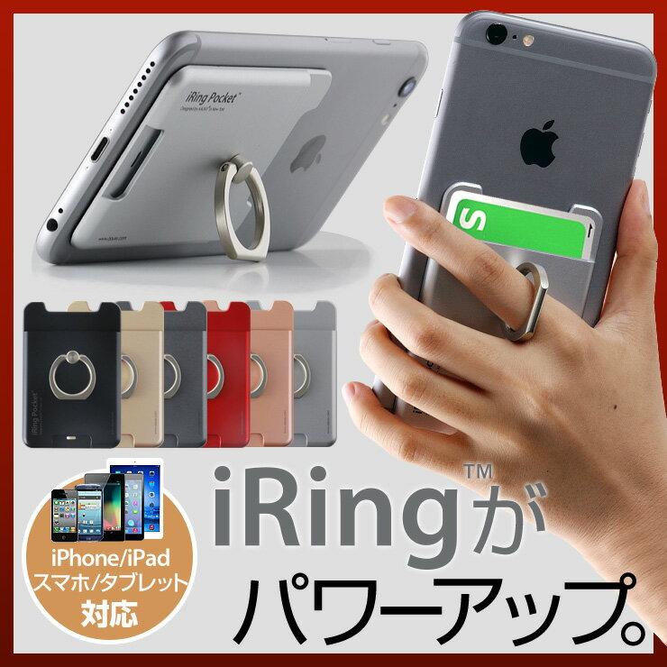 アイリング ポケット 正規品 送料無料 カードケース パスケース iRing Pocket タブレットもOK スマホ全機種 アンドロイド iPhone iPhone8 iPad アイフォン8 ケース スマホスタンド スマホリング バンカーリング スマホケース iPhone8ケース