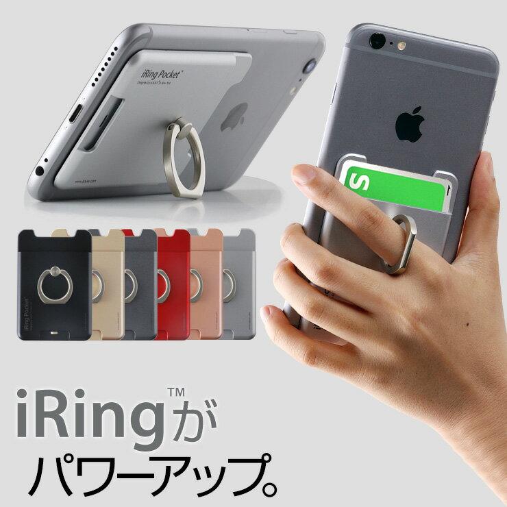 アイリング ポケット 正規品 iphone リング カード入れ スマホ カード収納 携帯リング 送料無料 カードケース パスケース iRing Pocket タブレット アンドロイド iPhone8 iPad アイフォン 8 ケース スマホスタンド スマホリング バンカーリング スマホケース