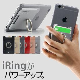 スマホリング バンカーリング iRing アイリング iPhone スマホ リング スマホスタンド カード収納 携帯リング ポケット 正規品 カード入れ 送料無料 カードケース タブレット アンドロイド iPhone8 iPad アイフォン 8 ケース スマホスタンド スマホケース ホールドリング