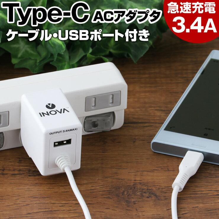 【3%OFFクーポン付】 イノバ USB充電器 タイプC 急速 充電ケーブル 一体型 1.5m 2ポート ACアダプタ 3.4A USB コンセント タップ type-C 急速充電 typeC Cタイプ ケーブル セット アイコス3 マルチ iQOS3 Multi 充電器 電源タップ アダプター 海外 旅行 uu qq