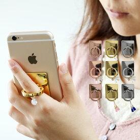 チャーム付き スマホリング 【送料無料】 タブレットもOK、スマホ全機種 アンドロイド iPhone8 iPhone7 Plus iPad アイフォン8 ケース スマホスタンド iRing 車載スタンド スマホリング あいりんぐ スマホケース かわいい iPhone8ケース