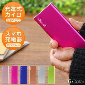 ヒルナンデスでも紹介 e-Kairo SL イーカイロ スマホ充電器 カイロ 薄型 モバイルバッテリー iPhone アイフォン iPhone7 モバイルバッテリー 2000mAh iPhone8 iPhoneX iPhone Xs iPhoneXs MAX XR iPhoneXR 送料無料
