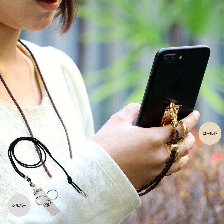 大人の雰囲気、金銀ストラップ付 ダブルリング 【送料無料】落下防止リング スマホ全機種 iPhone アンドロイド iPhone7 スタンド リング スマホスタンド 車載スタンド 車載ホルダー スマホリング かわいい iPhone8ケース iPhone8 iPhoneX