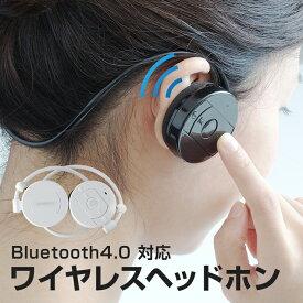軽量 ワイヤレスヘッドホン Bluetooth ワイヤレス ヘッドホン コンパクト ヘッドフォン マイク 通話 イヤホン ヘッドセット ワイヤレスイヤホン 耳掛け 両耳 iPhone スマホ テレビ 用 ブルートゥース おすすめ