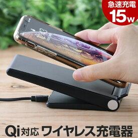 ダブルコイル ワイヤレス充電器 スマホ スタンド 15W 急速 充電 置くだけ ワイヤレス 急速充電器 折りたたみ ワイヤレススタンド Qi 充電器 充電スタンド ワイヤレス充電 スマホスタンド 置くだけ充電 10W android iPhone Pixel 3 XL pixel3