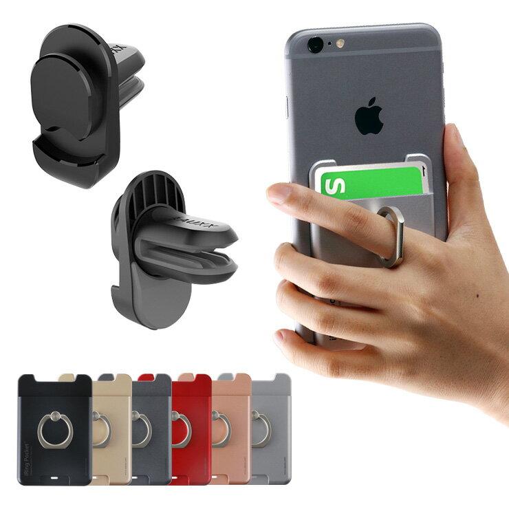 アイリング ポケット 正規品 カードケース パスケース iRing Pocketと車載 アイリングエアコン装着 車載フック スタンドのセット スマホ アンドロイド iPhone iPhone8 iPad アイフォン8 ケース スタンド バンカーリング 車載ホルダー