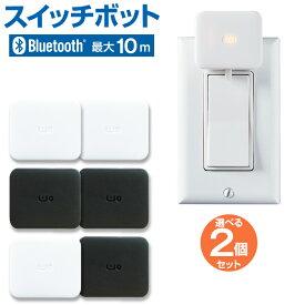 スイッチボット 2個セット スマホ 遠隔操作 電源 スイッチ ロボット IoT 設定簡単 貼るだけ ワイヤレス Bluetooth リモコン Switch Bot SwitchBot おすすめ