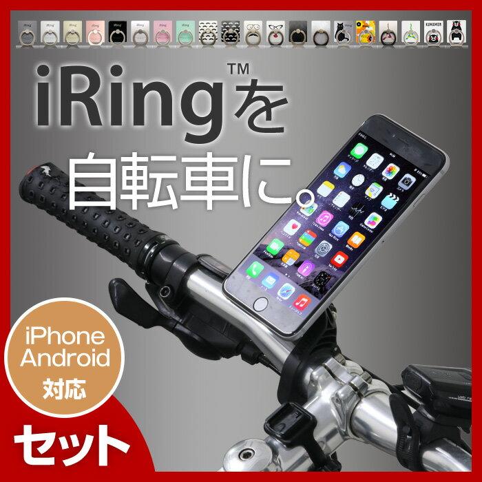 アイリング 正規品 アイリング専用 自転車マウント セット iPhone スマホ アンドロイド iPhone7 アイフォン スマホスタンド iRing 車載スタンド スマホリング バンカーリング サイクルナビ サイクルコンピュータ