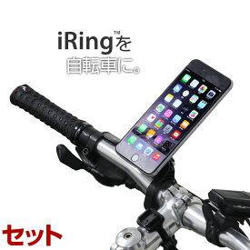 アイリング 正規品 アイリング専用 自転車マウント セット iPhone スマホ アンドロイド iPhone7 アイフォン スマホスタンド iRing 車載スタンド スマホリング バンカーリング サイクルナビ サイクルコンピュータ おすすめ