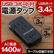 コンセントタップSmacubeTAP3コンセント3口USB充電3ポート最大出力3.4A合計1400Wまで充電タップ電源タップたこ足タコ足ケーブル収納コンパクトスマホiPhone充電USB付き