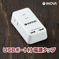 USB2ポートコンセント3ポート付電源タップ