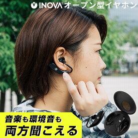 ワイヤレスイヤホン iphone bluetooth 5.0 両耳 片耳 マイク 可愛い コーデック earFit Noviイヤーフィット ノビ オープン型TWSイヤホン おすすめ iphone11 通話 おしゃれ マイク付 充電 ずれにくい 重低音 長時間 高音質 イノバ INOVA 耳掛け式 耳かけ 通話 uu iphone7