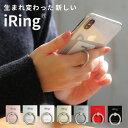 スマホリング iRing アイリング iPhone リング スマホスタンド スマホ 正規品 スマホホルダー 携帯リング 車載ホルダ…