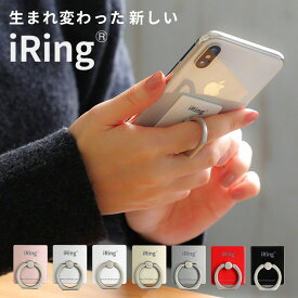 スマホリング iRing アイリング iPhone リング スマホスタンド スマホ 正規品 スマホホルダー 携帯リング 車載ホルダー アイフォン アンドロイド 車載用 おしゃれ かわいい iリング ブランド おすすめ
