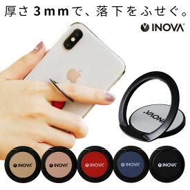 スマホリング 薄型 フラット 形状 シンプル iPhone スマホ 予備シール付き 携帯 シンプル スマホスタンド 全機種対応 INOVA イノバ おすすめ
