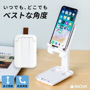 タブレットスタンドスマホスタンド折りたたみ卓上iPadiPhone角度調整高さ調整縦置き横置き転倒防止ハンズフリー持ち運び在宅勤務INOVA