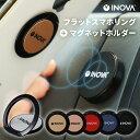 スマホリング マグネットホルダー 車載 セット リング 薄 フラット 形状 シンプル iPhone スマホ 携帯 マグネット 磁…