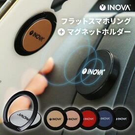 スマホリング マグネットホルダー 車載 セット リング 薄 フラット 形状 シンプル iPhone スマホ 携帯 マグネット 磁石 簡単 ホルダー スマホスタンド 全機種対応 INOVA イノバ おすすめ iRing アイリング バンカーリング ブランド 指痛くならない