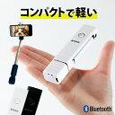 自撮り棒 セルカ棒 iphone12 iphone11 アンドロイド対応 Xperia Bluetooth リモコン シャッター 自撮り スマホ セルフ…