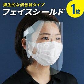 【1枚入】 フェイスシールド 飛沫ガード 個包装 全面透明 軽量 フェイスガード ウイルス ウイルス対策 広範囲保護 眼鏡対応 眼鏡着用可 マスク対応 マスク着用可 メガネ 飛沫 メガネの上から マスクの上から 工場 送料無料 シールド 粉塵 眼科 キャップ 歯科 サンバイザー
