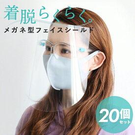 【20枚セット】 フェイスシールド メガネ型 眼鏡型 10 メガネタイプ 飛沫ガード 全面透明 軽量 フェイスガード ウイルス ウイルス対策 広範囲保護 眼鏡対応 眼鏡着用可 アルコール消毒 熱湯消毒 飛沫 眼鏡の上から 男女兼用 送料無料 接客 大人用