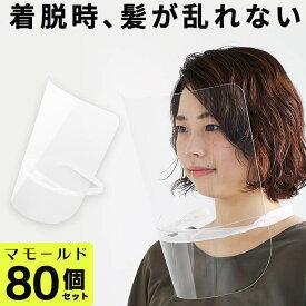 【80個セット】フェイスシールド 飛沫ガード フェイスガードマスク 首 かける 首掛け マモールド MAMORLD 全面透明 軽量 フェイスガード ウイルス ウイルス対策 広範囲保護 眼鏡 マスク着用可 メガネ 飛沫 送料無料2WAY 首掛け
