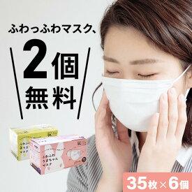 \2個無料/ ふわふわ うさちゃんマスク 6ヶ月分 6個セット 210枚 不織布マスク 使い捨てマスク 肌に優しい 個包装 肌荒れ しない 敏感肌 肌にやさしい やわらかマスク 子供用マスク 送料無料 平ゴム 女性用 子供 おすすめ ふつうサイズ