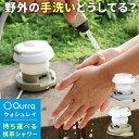 【温水対応・赤ちゃんのおむつ替えの時に便利】赤ちゃんおしりシャワー 簡易おしり洗浄器 おしりシャワー ベビーシャ…