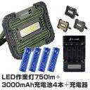 LED作業灯 ワークライト と 充電池 単3形 3000mAh エネボルト 4本 と 充電器 のお得セット 夜間作業や自動車整備、アウトドア、倉庫照明、停電対策、災害対策、キャンプ、夜釣りに 母の日