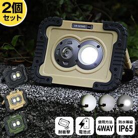 電池式 LED作業灯 お得 2個セット 4WAY 明るさ3段階 約800lm