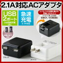 iPhone7も対応★送料無料 USB コンセント ACアダプター 2ポート合計出力2.1A 充電器 アイフォン6 iPhoneSE iPhone6s iPho...