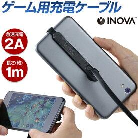 スマホ 充電 ケーブル スマートフォンの背面に 吸盤で貼り付ける 充電ケーブル アンドロイド 端末 タブレット 急速充電 マイクロUSB microUSB タイプC Type-C 荒野行動 PUBG ゲーミングケーブル 2A 1m INOVA イノバ