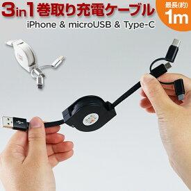 3in1 充電ケーブル 巻き取り 1m 急速 2A アイフォン iPhone マイクロusb タイプC アンドロイド Android 充電 ケーブル TypeC Cタイプ Type-C USB 車載 充電器 USB充電器 巻取り マルチ Multii ニンテンドー 任天堂 スイッチ switch