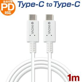 タイプC 充電ケーブル 1m PD パワーデリバリー 急速 TypeC オスオス USB 充電器 急速充電 Cタイプ USB充電ケーブル USBケーブル Type C ケーブル USB-C type-c to type-c エクスペリア ニンテンドー 任天堂 スイッチ switch uu