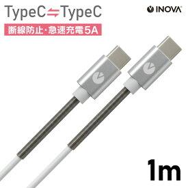 送料無料 タイプC type−c to type-c 5A ケーブル 充電ケーブル 1M 急速 充電 充電器 データ Type-Cケーブル タイプCケーブル USB PD 対応 イノバ INOVA エクスペリア uu おすすめ
