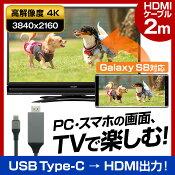 スマホ→HDMI→テレビ!【スマートフォンを、HDMI端子のテレビに映せる】4KUSBType-CtoHDMIケーブルMacWindowsパソコンAndroidスマホ対応【送料無料】