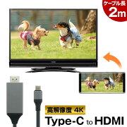 スマホテレビ接続ケーブル2mMHLケーブルtv出力MHL対応HDMI端子usbtype-ctypechdmi変換アダプタhdmiI変換アダプタマイクロUSBクロームキャスト