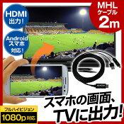 【MHL対応スマートフォンの画面を、HDMI端子のあるテレビに映せる!】MHLケーブルHDMI変換アダプタMicroUSBtoHDMIスマホタブレット入力microUSBオス-出力HDMIタイプAオス【送料無料】【メール便専用】