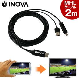 スマホ テレビ 接続 ケーブル クロームキャスト chromecast 2m MHLケーブル hdmiI tv 出力 MHL対応 HDMI端子 microusb 変換アダプタ マイクロUSB アンドロイド便利グッズ mhl変換アダプタ クローム キャスト クロムキャスト dazn
